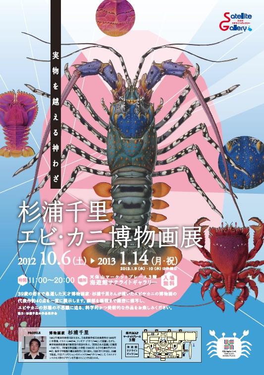 エビ・カニ博物画展.jpg