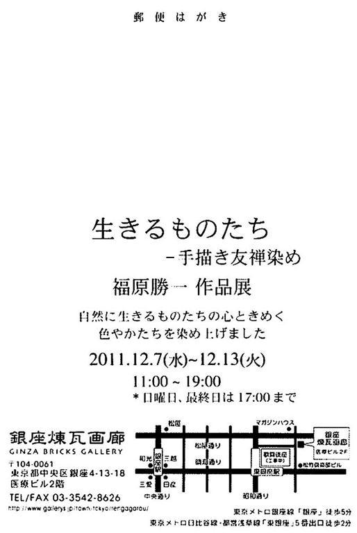 fukuharashouiti_ページ_2 (Medium).jpg